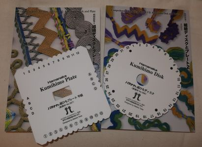 Makiko Tada's disks